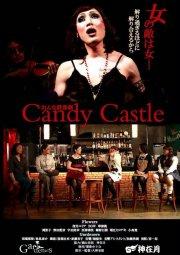 映画「CandyCastle」